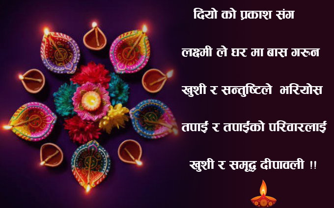 Tihar Diwali and deepwali wishes in nepali