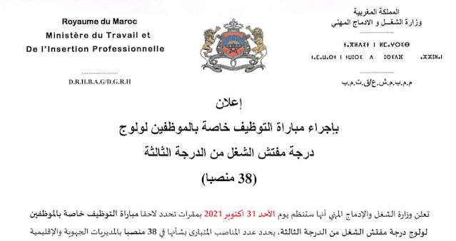 مباراة توظيف 38 مفتش الشغل من الدرجة الثالثة بوزارة الشغل والإدماج المهني آخر أجل 8 اكتوبر 2021