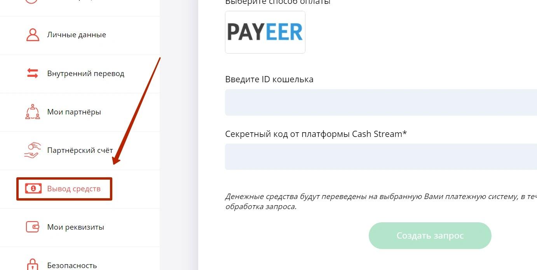 Вывод средств в CashStream