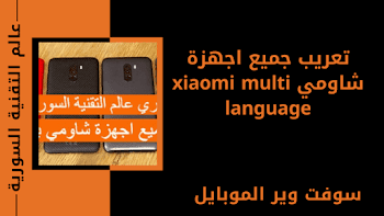 تعريب جميع اجهزة شاومي xiaomi multi language