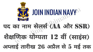 भारतीय नौसेना में 2,000 + नाविकों के पदों पर भर्ती आवदेन शुरू - डिंपल धीमान