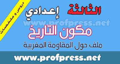 ملف-حول-المقاومة-المغربية.png