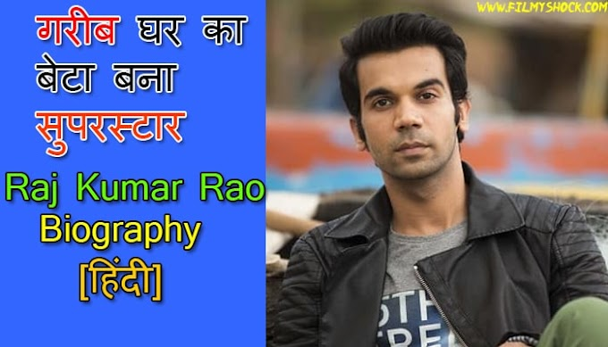 Rajkumar Rao Biography In Hindi