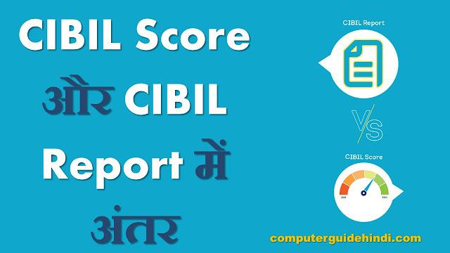CIBIL Score और CIBIL Report में अंतर