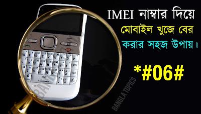 IMEI নাম্বার দিয়ে মোবাইল খুজে বের করার সহজ উপায় -Bangla Topics 1