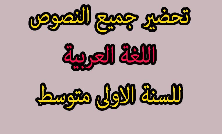 تحضير درس البشير الإبراهيمي للسنة 1 متوسط الجيل الثاني في اللغة العربية