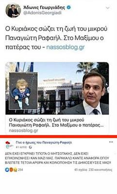 Fake News η παρέμβαση Μητσοτάκη για τον μικρό Παναγιώτη-Ραφαήλ 1