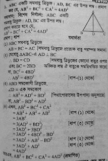 ১। ABC একটি সমবাহু ত্রিভূজ। AD, BC এর উপর লম্ব। প্রমাণ কর যে AB2+BC2+CA2=4AD2