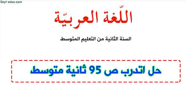 حل اتدرب ص 115 اللغة العربية للسنة الثالثة متوسط