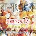 শ্রীমদ্ভাগবত গীতা  - পঞ্চদশ অধ্যায়  (বাংলা অনুবাদ) Geeta- 15