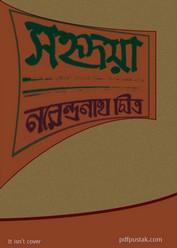 Sahridaya by Narendra Nath Mitra