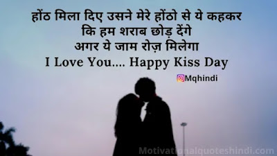 Kiss Quotes In Hindi