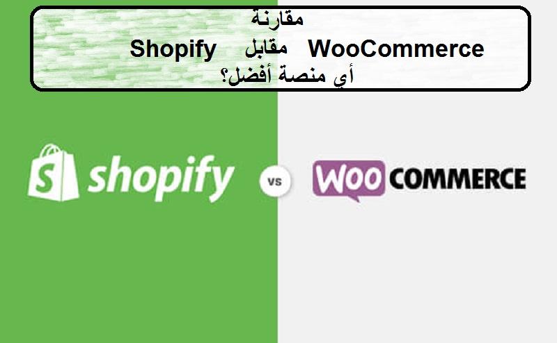 Shopify و WooCommerce هما من أفضل منصات التجارة الإلكترونية في العالم ، ولكل منهما إيجابياته وسلبياته.