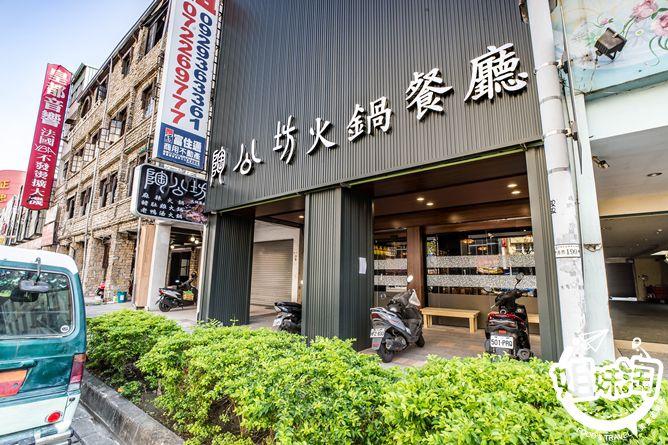 陶公坊-苓雅區火鍋推薦