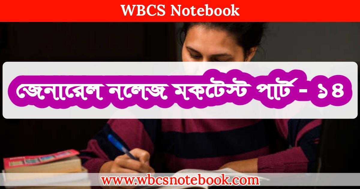 General Knowledge Mock Test Part - 14 in Bengali | | জেনারেল নলেজ মকটেস্ট পার্ট -১৪