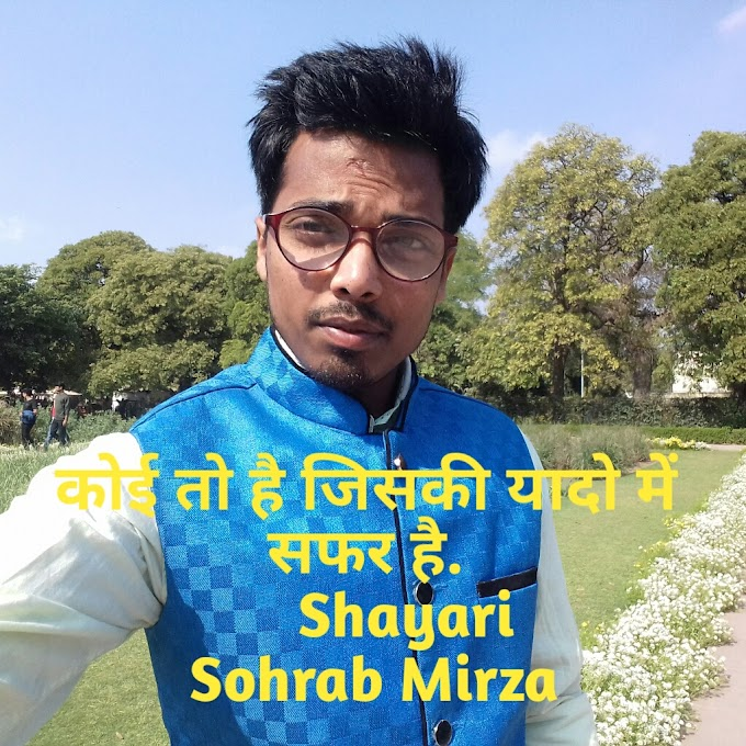 sad love shayari in hindi By Sohrab Mirza