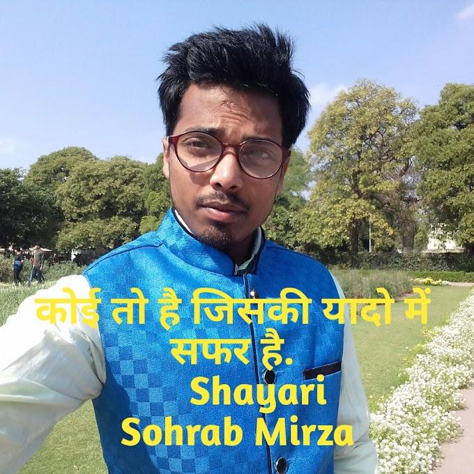 sad love shayari in hindi By Sohrab Mirza