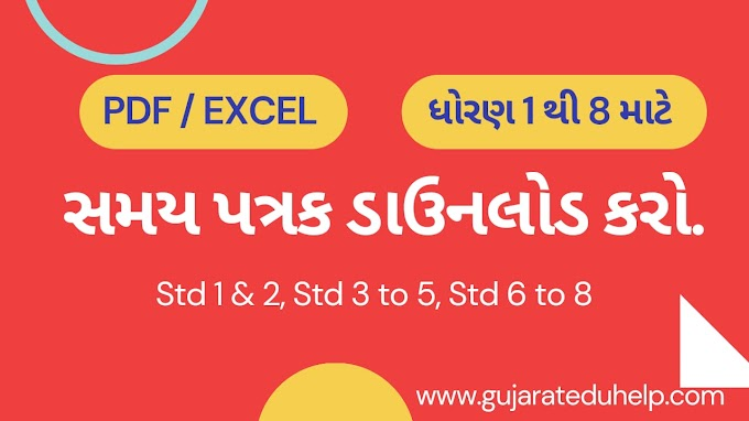 STD 1 TO 8 TIME TABLE PDF-EXCEL FILE FOR TEACHERS