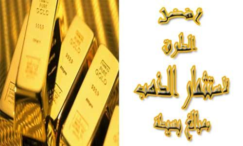 أفضل الطرق لاستثمار الذهب بمبالغ بسيطة
