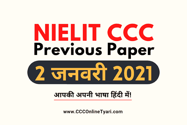 2 January 2021 Ccc Question Paper With Answer In Hindi Pdf 2021,Ccc Practice Paper 2 January 2021 With Answer In Hindi,Ccc Online Paper 2 January 2021 with Answer In Hindi,
