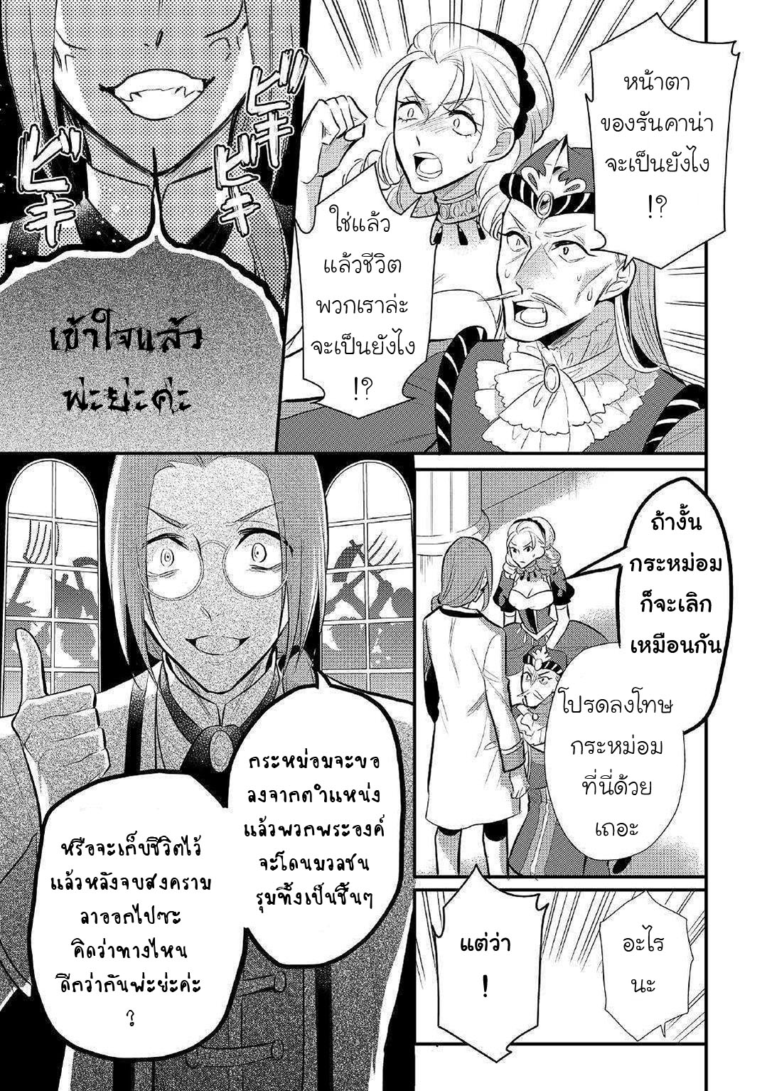 อ่านการ์ตูน Daites Ryou Koubouki ตอนที่ 26 หน้าที่ 20