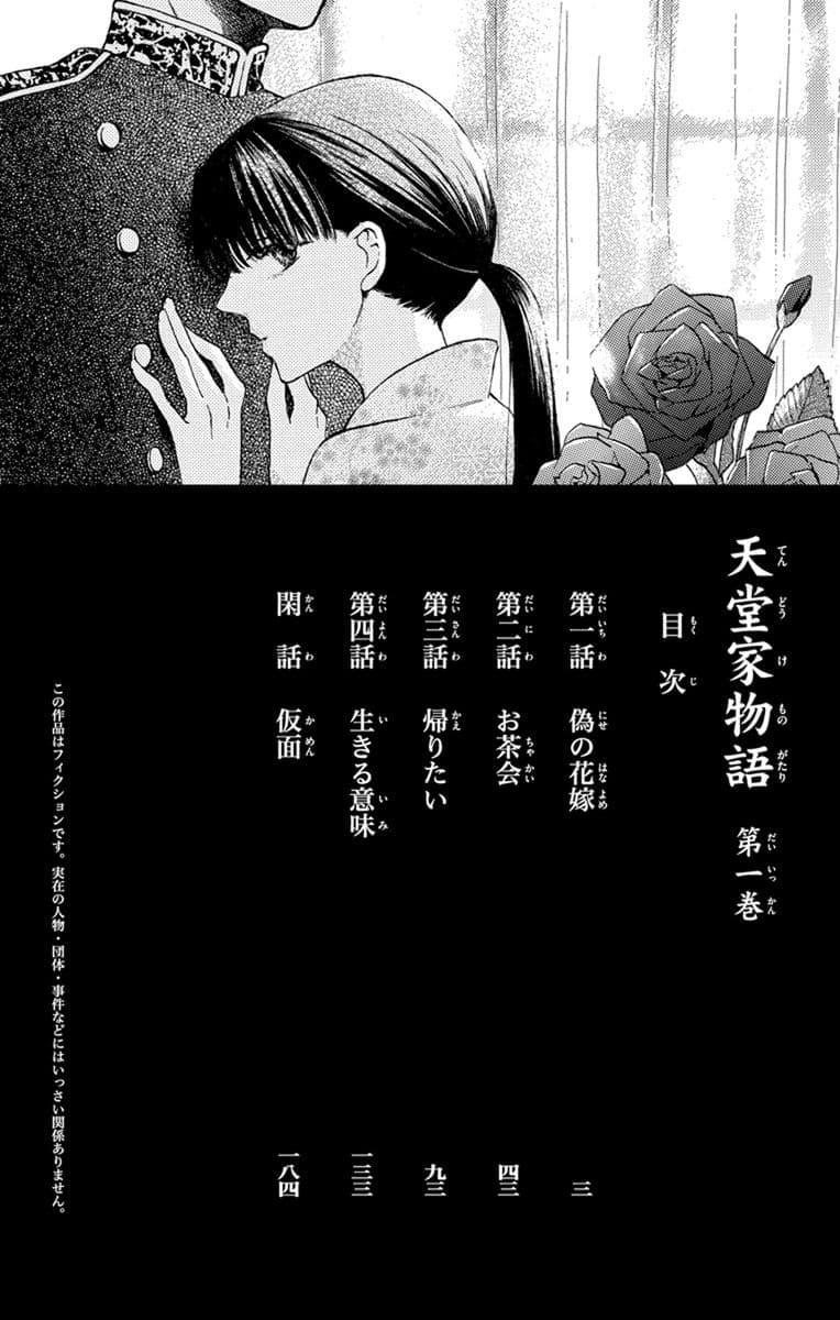 Tendou-ke Monogatari - หน้า 3