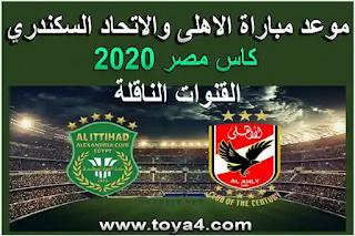 موعد مباراة الاهلى والاتحاد السكندري القادمة فى كاس مصر 2020 والقنوات الناقلة