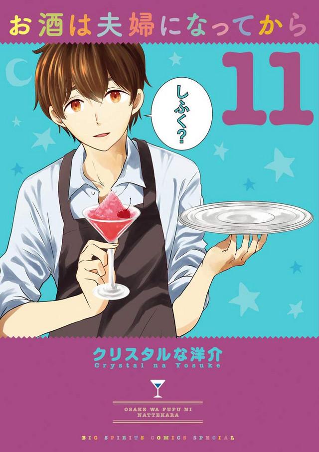 Manga Osake wa Fuufu ni Natte kara finalizará en septiembre