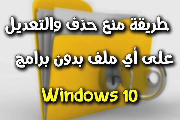 طريقة منع حذف والتعديل على أي ملف على Windows 10 بدون برامج