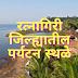 रत्नागिरी जिल्ह्यातील पर्यटन स्थळे | Tourist places in Ratnagiri district