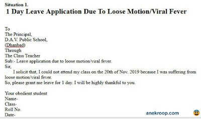 1 day leave application due to loose motion illness