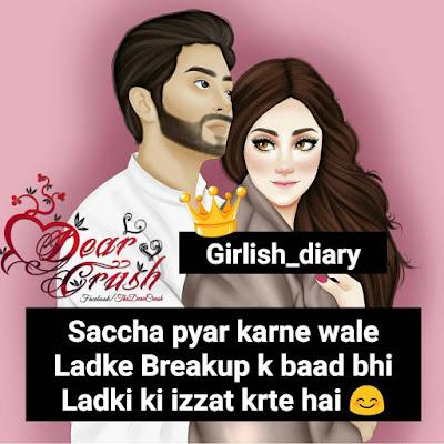 Saccha Pyar karne wale Ladke Breakup ke Baad Bhi Ladki ki izzat karte hai