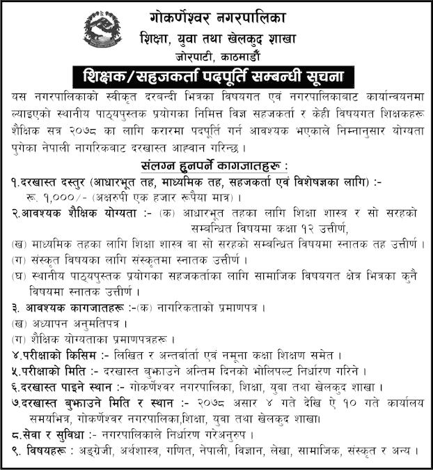 Gokarneshwor-Municipality-Vacancy-for-Teachers-and-Expert-Facilitators