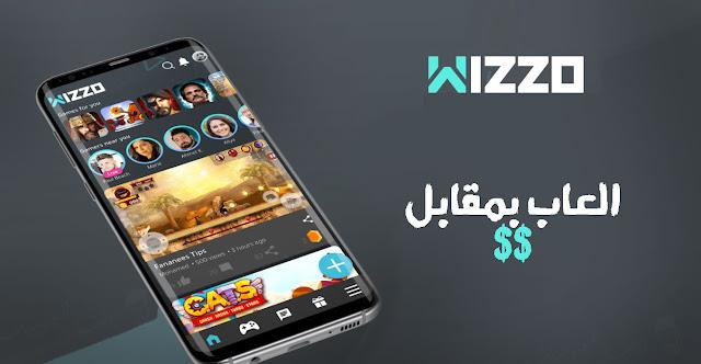 العب العابك المفضلة مع ويزو WIZZO واربح الاموال وبطاقات قوقل بلاي مجاني وهدايات والكثير . تحميل ويزو للعب الالعاب . ربح الجوائز من خلال ويزو . WIZZO