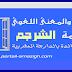شرح الاصل والمعنى اللغوي لكلمة الشرجم .. سلسلة كشف العمق الامازيغي للمغاربة ـ الحلقة الثانية