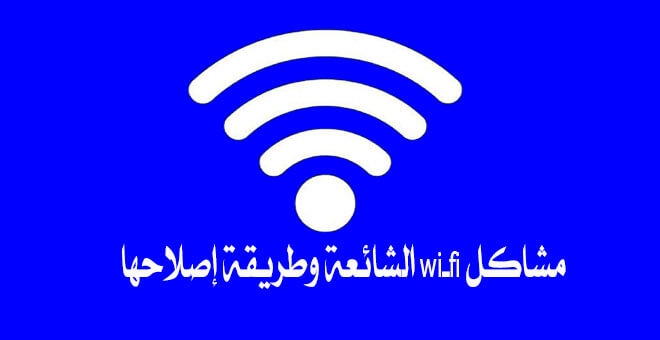 مشاكل Wi-Fi الأساسية وكيفية حلها