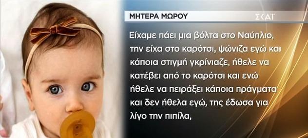 Μια χαρά το μωρό που κατάπιε την πιπίλα στο Ναύπλιο - Δείτε τι λέει η μητέρα του (βίντεο)