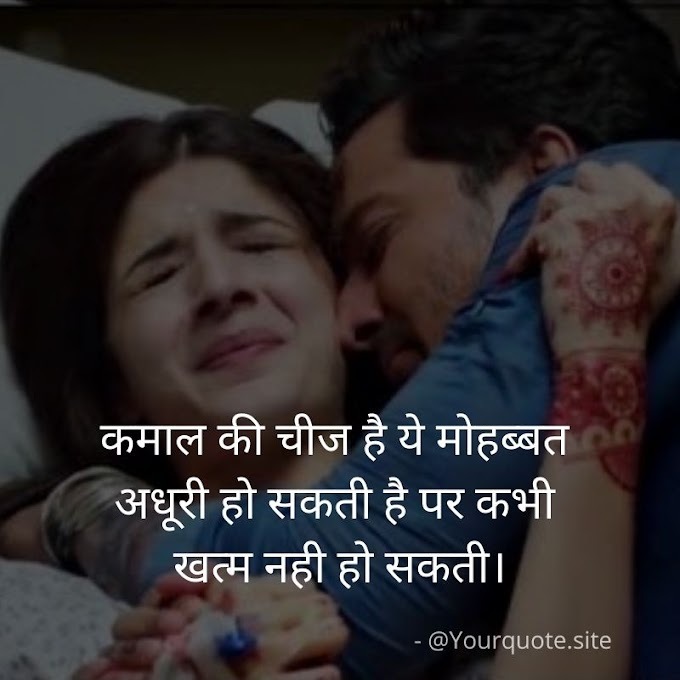 Sad Shayari In Hindi For Girlfriend