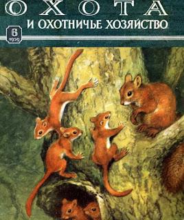 Журнал охота и охотничье хозяйство № 6 за 1959 год
