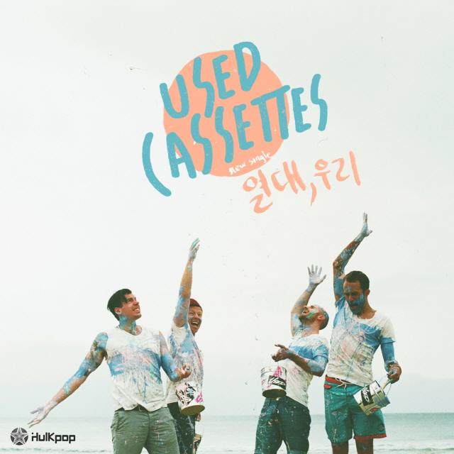 [Single] Used Cassettes – 열대, 우리