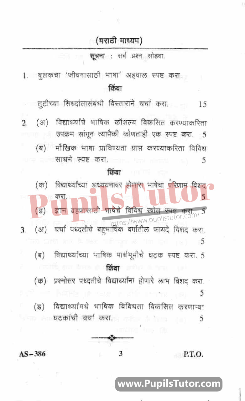 Language Across The Curriculum Question Paper In Marathi