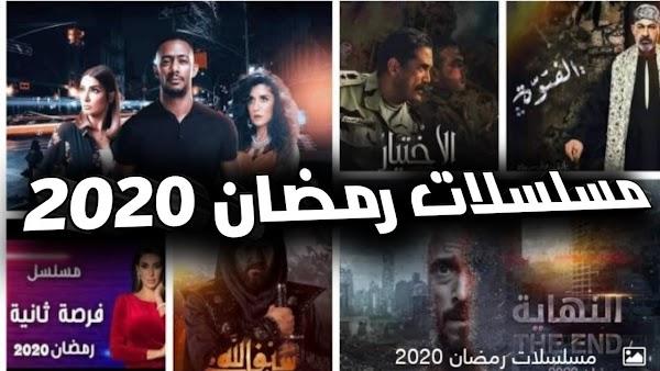 اسماء مسلسلات رمضان 2020 - البرنس والأختيار