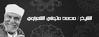 أعلام ومشاهير ميت غمر