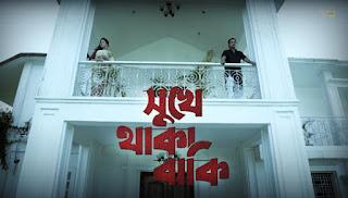 Shukhe Thaka Baki Lyrics (সুখে থাকা বাকি)