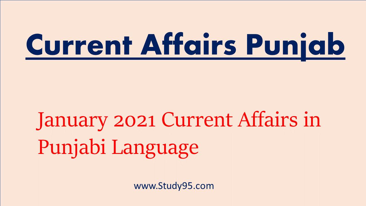 Current Affairs in Punjabi