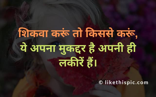 shayari image full hd