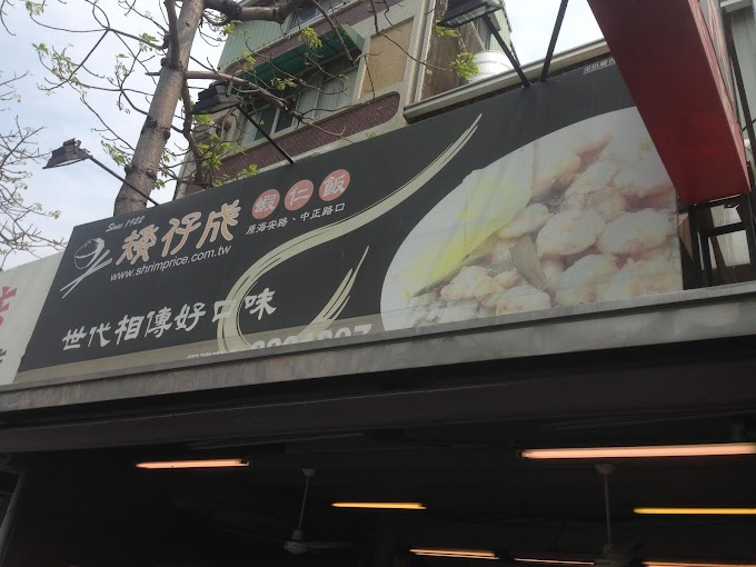 TainanFood,Aizaicheng Shrimp Rice-Beginning with Since 1922