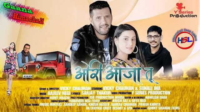 Ori Aaja Tu Song mp3 Download - Vicky Chauhan~ Gaana Himachali