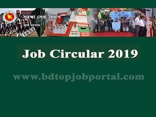 Security Services Division Job Circular 2019