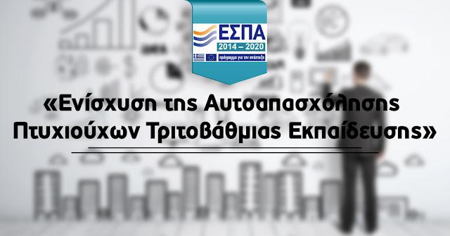 """Έναρξη της Δράσης ΕΣΠΑ 2014-2020 """"Ενίσχυση της αυτοαπασχόλησης πτυχιούχων τριτοβάθμιας εκπαίδευσης (Β Κύκλος)"""""""